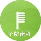 川崎市武蔵新城の歯医者・歯科で予防歯科の治療を受けるなら。