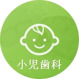 川崎市武蔵新城の歯医者・歯科で小児歯科の治療を受けるなら。