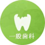 川崎市武蔵新城の歯医者・歯科で一般歯科の治療を受けるなら。