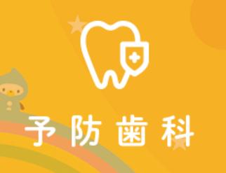 川崎市武蔵新城の歯医者で予防歯科をするなら、ふぁみりあ歯科