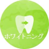 川崎市武蔵新城の歯医者・歯科でホワイトニングの治療を受けるなら。