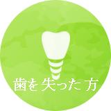 川崎市武蔵新城の歯医者・歯科でインプラントの治療を受けるなら。