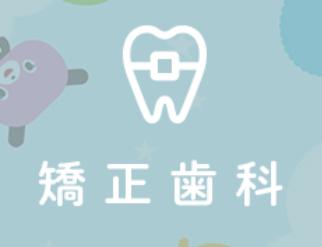 川崎市武蔵新城の歯医者で矯正歯科をするなら、ふぁみりあ歯科