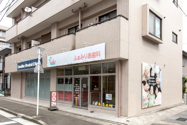 武蔵新城の歯医者・歯科ふぁみりあ歯科の外観(川崎市)