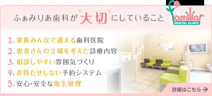 川崎市武蔵新城の歯医者・歯科なら、ふぁみりあ歯科が大切にしていること