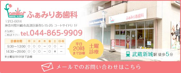 川崎市武蔵新城の歯医者・歯科なら、ふぁみりあ歯科のメールでのお問い合わせはこちら
